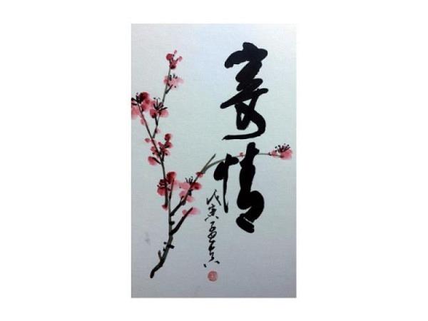Chinesische Kalligrafie bei Meng-Chen Yang Nr. 28