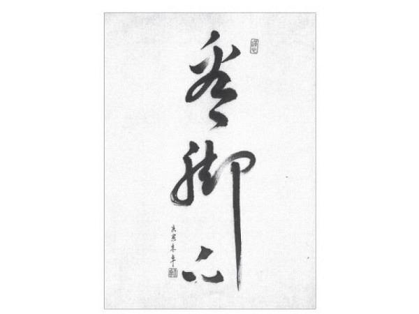 Chinesische Kalligrafie bei Pi-ju Chen Bachmann, Nr. 32
